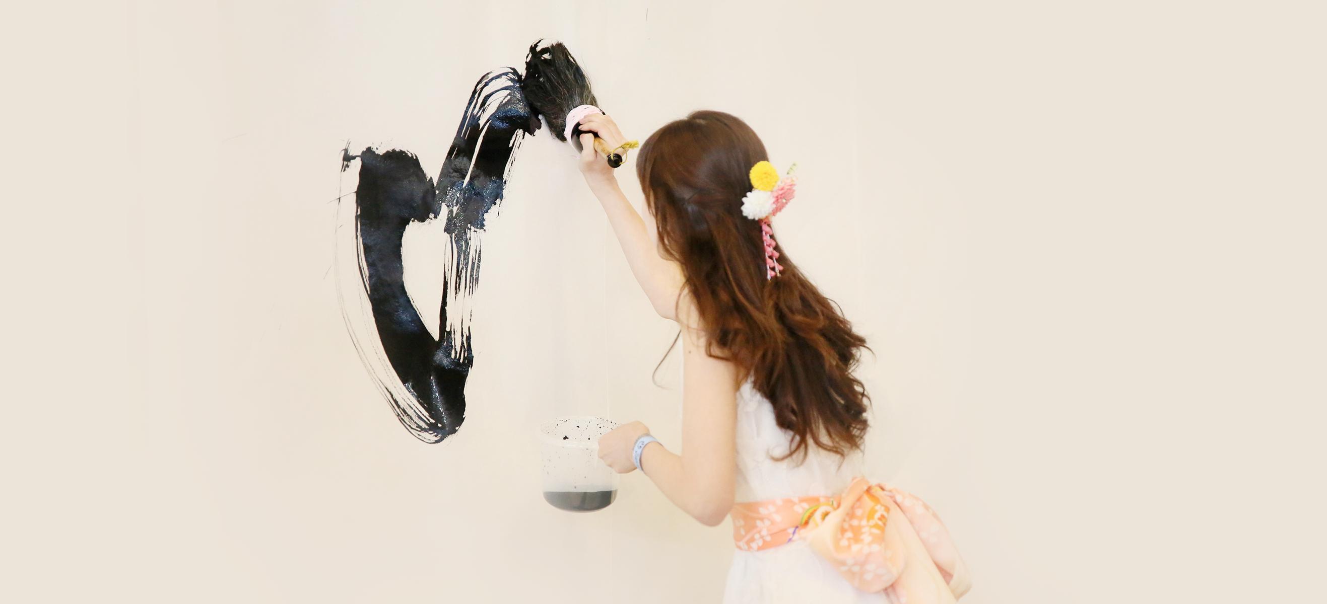 書家・書道家 中西咲葉(由美)-Sakiha Nakanishi- オフィシャルホームページ